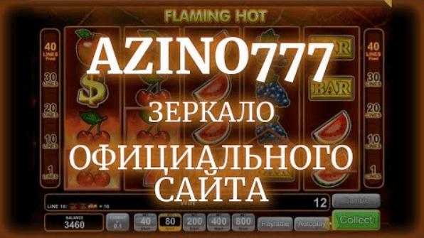 Зеркало официального сайта Азино 777