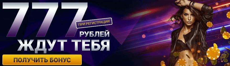 777 рублей ждут тебя