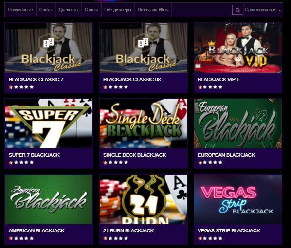 Игры в блекджек онлайн