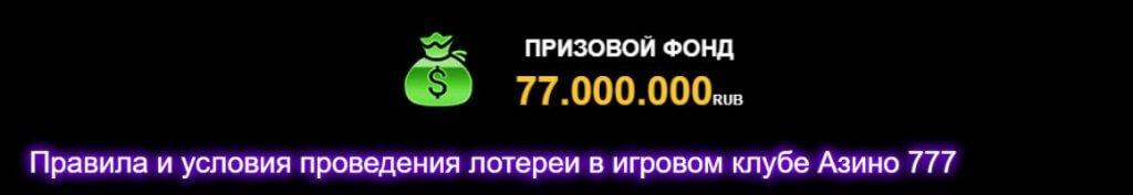 lottery_3